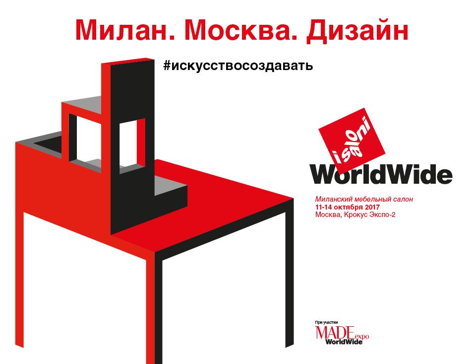 Подводим итоги: i Saloni WorldWide Moscow 2017